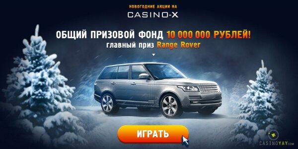novogodnaja_akcija_kazino