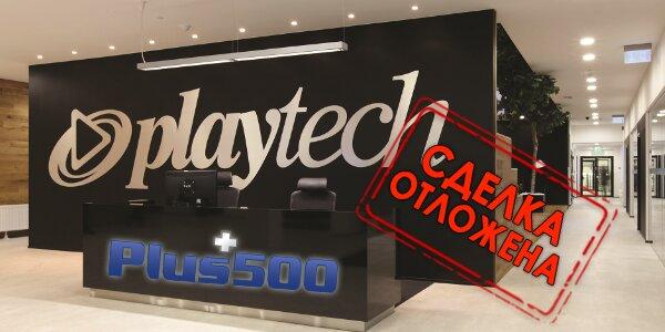 plus500_playtech_sdelka