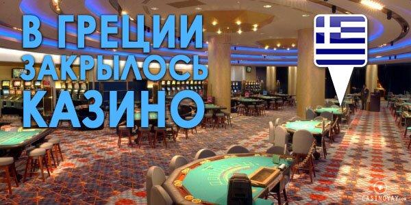 v-grecii-zakrylos-kazino