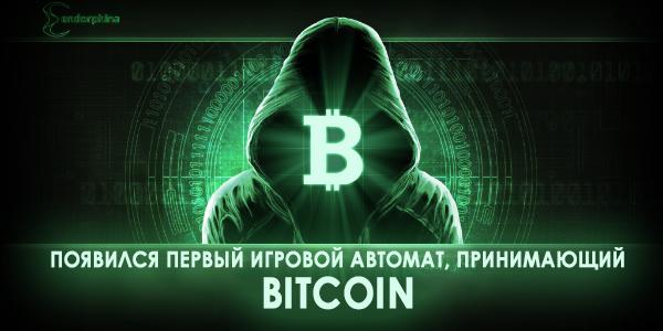 pervij_bitkoin_igrovoj_avtomat