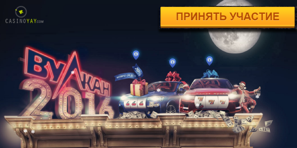 vulkan_kvest_novij_god