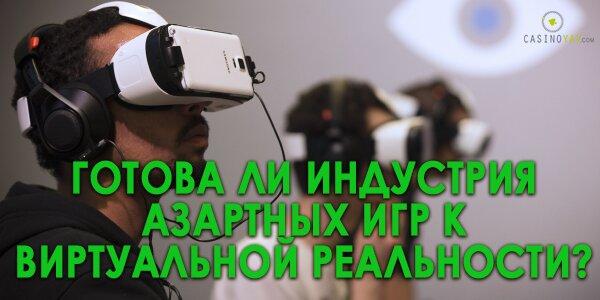 virtualnaja_realnost_kazino