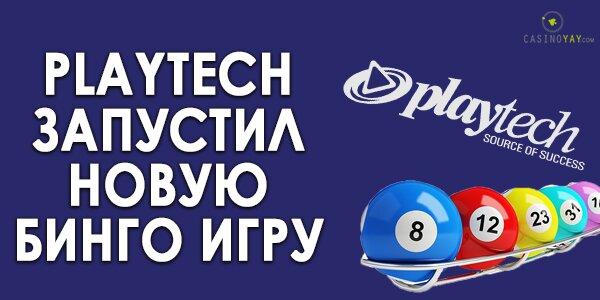 playtech_bingo_igra