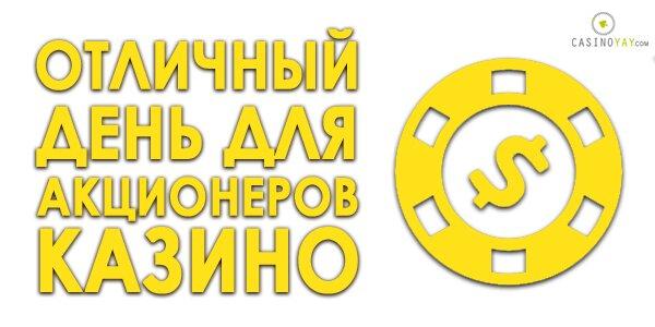 den_dlja_akcionerov_kazino
