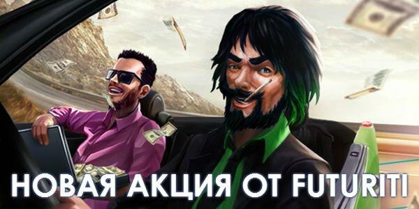 akciya_ot_futuriti
