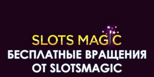 freespins_slotsmagic