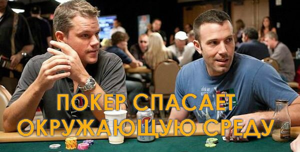 damon_affleck_poker