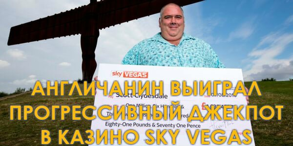 sky_vegas_winner
