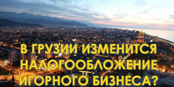 gambling_in_georgia