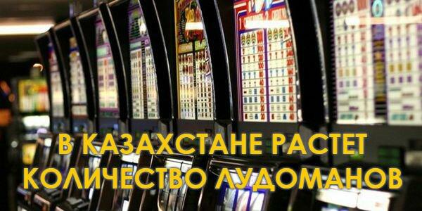 kazahi_ludomanija