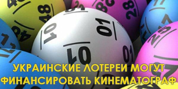ukraine_lottery