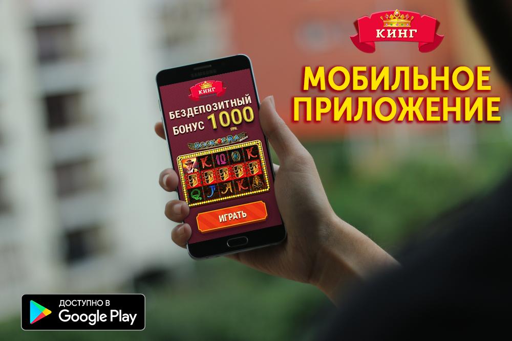 slotoking_mobilnoe_prilozhenie_android