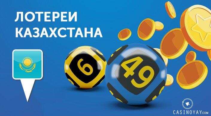 loterei_kazahstana_2018